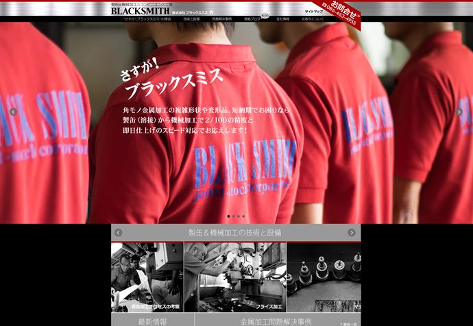 リニューアルTOPページ画面